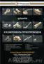 Рукава высокого давления (РВД)
