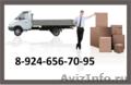 Услуги грузчиков,  грузоперевозки. 7-924-656-7095