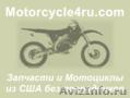 Запчасти для мотоциклов из США Улан-Удэ, Объявление #859888