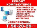 КомпСервис,   тел:50-20-20
