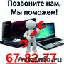 Ремонт компьютеров и ноутбуков любой сложности. 67-82-77