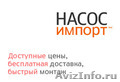 Купите насос по АКЦИИ от компании Насос Импорт!