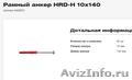 Рамный анкер Hilti HRD-H 10x140