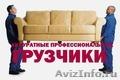 услуги грузчиков 56-58-02