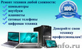 Качественный ремонт компьютеров и ноутбуков г. Улан-Удэ