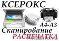 Ксерокопия, распечатка, сканирование, Объявление #1317314