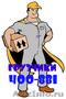 Услуги грузчиков в Улан-Удэ., Объявление #1325725