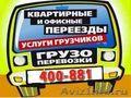 Грузоперевозки,услуги грузчиков и разнорабочих в Улан-Удэ. - Изображение #2, Объявление #1192622