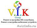 Ремонт ПК,  видеонаблюдение,  разработка сайтов