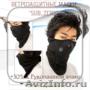 Ветрозащитные маски SUB ZERO