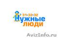 Грузчики, переезд Улан-Удэ, недорого и быстро!, Объявление #1105210