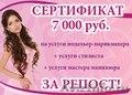 Конкурс на сертификат 7000 рублей за репост