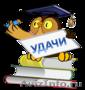 Репетитор по математике (Улан-Удэ).