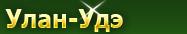 Улан-Удэ Подать бесплатное объявление в {location2}