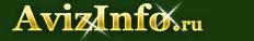 Системы видеонаблюдения в Улан-Удэ,предлагаю системы видеонаблюдения в Улан-Удэ,предлагаю услуги или ищу системы видеонаблюдения на ulan-ude.avizinfo.ru - Бесплатные объявления Улан-Удэ